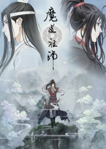Title image for Mo Dao Zu Shi. The profiles of two long haired men above a mountain top shrouded in clouds